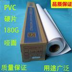 180克哑面PVC硬片