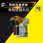 厂家直销 Q37系列 吊钩式抛丸清理机 吊挂式抛丸设备悬挂式