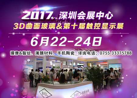 2017第十届国际触摸屏技术暨设备展览会