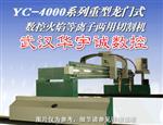 钢板火焰数控下料机-钢板全自动下料切割机-钢板切割下料设备