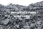 矿物燃料成分分析/配方检测/燃料配方剖析