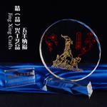 五羊纳福水晶玻璃牌,圆型水晶纪念品,可换内容雕刻定制