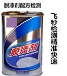 ABS脱漆剂配方检测