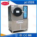 高温高湿高压加速老化试验箱制造