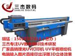 广州亚克力板 广告标牌UV平板喷画机有噪音吗