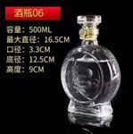 玻璃瓶 玻璃酒瓶 玻璃白酒瓶