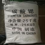 碳酸锶工业级碳酸锶高纯碳酸锶可定制