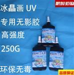 UV无影胶水 影楼专用胶水  光固胶冰晶画胶水250G