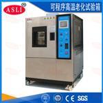 led专用高低温性能试验箱报价