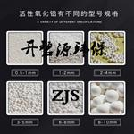 辽宁活性氧化铝干燥剂厂家