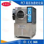 pct高压加速老化试验箱厂家配货