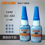 KEYDAK 400系列黑胶瞬干胶水KD-480