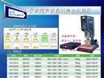 成都汉威超声波设备承接成都塑胶产品超声波焊接加工