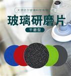 优尔玻璃划痕修复工具 研磨片 干磨片 玻璃研磨砂纸