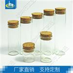 批发订做30直径玻璃瓶管制展示工艺瓶配套软木塞