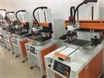 东莞平面丝印机电动气动跑台转盘半自动全自动