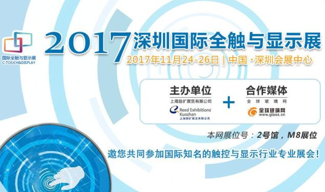2017深圳国际3D曲面玻璃制造技术暨应用展览会