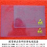 东莞厂家批发防静电用品 A4防静电硬胶套 A3卡套 防静电文