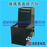 SK-BLYL6000 玻璃表面應力儀