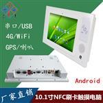 东凌工控10.1寸电脑一体机安卓NFC刷卡厂家 价格