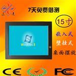 宽温宽压15寸工业平板电脑厂家 价格
