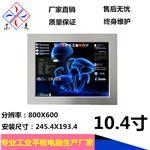 东凌工控10.4寸工位切割机控制电脑厂家 价格