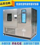 三槽式恒温恒湿试验箱多少钱