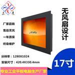 嵌入式17寸工业控制计算机厂家 价格
