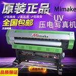 户外压电写真机 UV写真机 喷绘机UV卷材写真