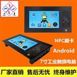 7寸安卓电容屏一体机NFC刷卡厂家价格