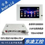 安卓10寸10.1寸工业平板电脑厂家 价格