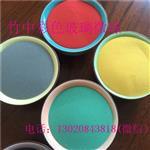 竹中科技供应高品质彩色烧结玻璃微珠 玻璃微珠