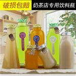 创意密封奶茶瓶透明玻璃瓶铝盖冷泡茶瓶冰菊茶空瓶带盖 饮料水杯