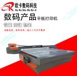 欧卡uv平板打印机2513爱普生喷头