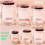 江苏玻璃瓶厂批发 圆形蜂蜜瓶 果酱瓶 酱菜瓶