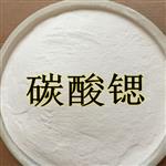 供应碳酸锶工业级优质碳酸锶