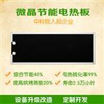 中科智恒微晶发热板可取代传统发热源,节能40%以上