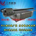 武汉玻璃面板装饰画5D彩印机生产厂家