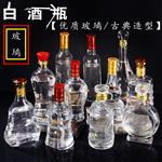 徐州优质白酒玻璃瓶