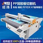 宁波经纬数控提供自动化KT板切割机