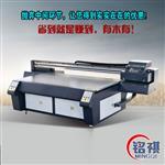 3d平板彩印机  理光uv平板打印机 瓷砖玻璃背景墙打印机厂
