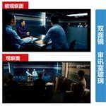 重庆单向透视玻璃专业生产厂家
