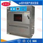 印刷紫外线耐气候光照试验箱