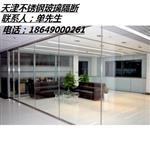 天津不锈钢玻璃隔断