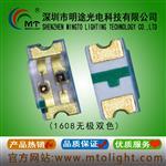 0603蓝翠绿无体充电用LED  抗静电明途光电