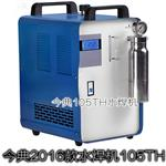 今典水焊机105TH