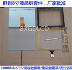 【8寸液晶屏外壳183*141】EJ080NA-05B EJ