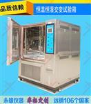安顺非线性恒温恒湿厂家试验机