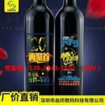 河南定制的广西酒瓶上可用什么设备打印