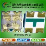 专业生产3D全息正面发光风扇用0605七彩明途光电